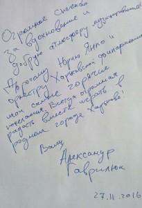 otzyv_aleksandra_gavrilyuka