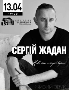 Сергій-Жадан-Літературний-вечір