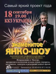 Янко-шоу-Харьковская-филармония-в-ККЗ-Украина