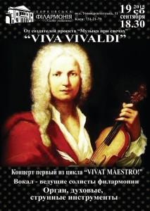 афиша-харьков-харьковская-филармония-вива-вивальди