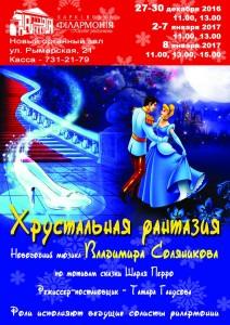 afisha-harkov-novogodnij-kontsert-dlya-detej-hrustalnaya-fantaziya-harkovskaya-filarmoniya