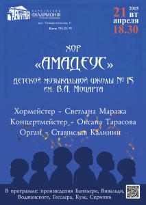 amadeus-afisha-kharkov-philarmonic