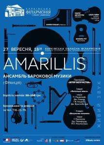 amarllis_kharkiv