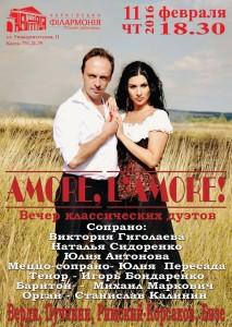 amore-lamore-afisha-kharkov-philarmonic
