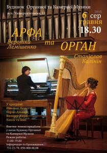 arfa-i-organ-afisha-kharkov-philarmonic