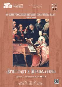 arnshadt-i-mulhausen-afisha-kharkov-philarmonic