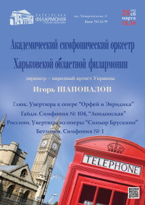 aso-hof-shapovalov-afisha-kharkov-philarmonic