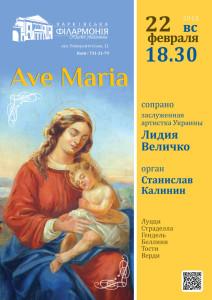 ave-maria-afisha-kharkov-philarmonic