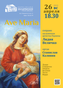 ave-maria-afisha-kharkov-philarmonic-26-04