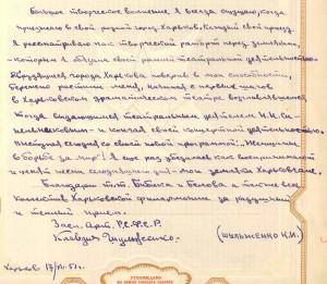 автограф-Клавдии-Шульженко