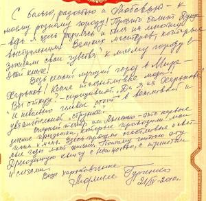 автограф-Людмилы-Гурченко