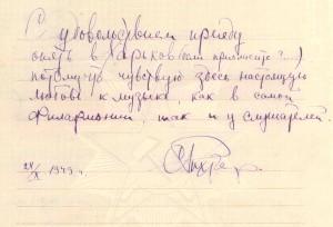 автограф-Святослава-Рихтера