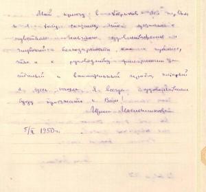 автограф-ирины-масленниковой