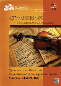 bach-barokko-afisha-kharkov-philarmonic