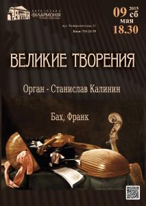 bach-frank-velikie-tvorenia-afisha-kharkov-philarmonic