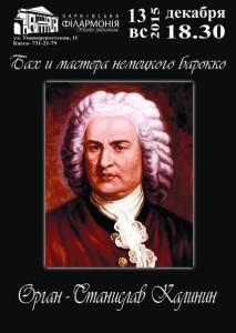 bah_i_mastera_nemeckogo-barokko_afisha_kharkov_philarmonic