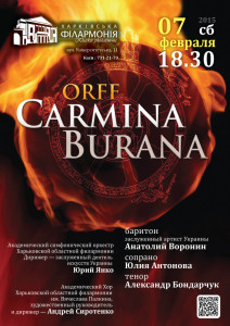 carmina-burana-afisha-kharkov-philarmonic
