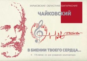 chaikovskiy
