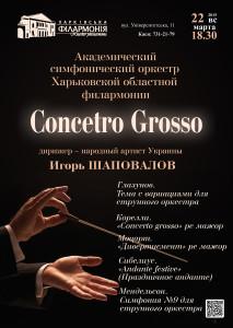 concerto-grosso-afisha-kharkov-philarmonic
