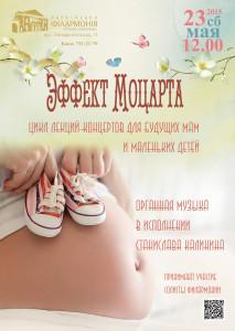 effect-mocarta-05-afisha-kharkov-philarmonic