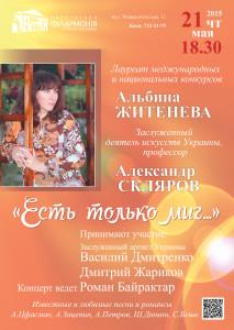 est-tolko-mig-afisha-kharkov-philarmonic