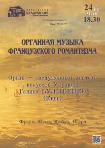 francuzskii-romantizm-afisha-kharkov-philarmonic