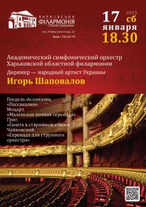 gendel-aslamasyan-afisha-kharkov-philarmonic