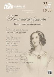 genii-chistoi-krasoti-afisha-kharkov-philarmonic