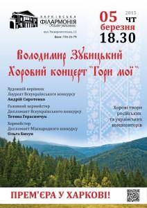 gori-moi-afisha-kharkov-philarmonic