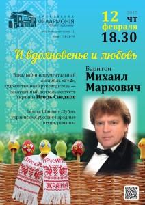 i-vdohnovenie-i-lyubov-afisha-kharkov-philarmonic-2