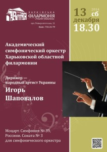 igor-shapovalov-afisha-kharkov-philarmonic