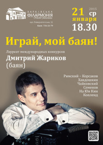 igrai-moi-bayan-afisha-kharkov-philarmonic1