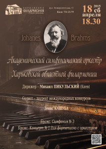 johanes-brams-afisha-kharkov-philarmonic