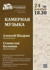 kamernaja-muzika-fortepiano-afisha-kharkov-philarmonic