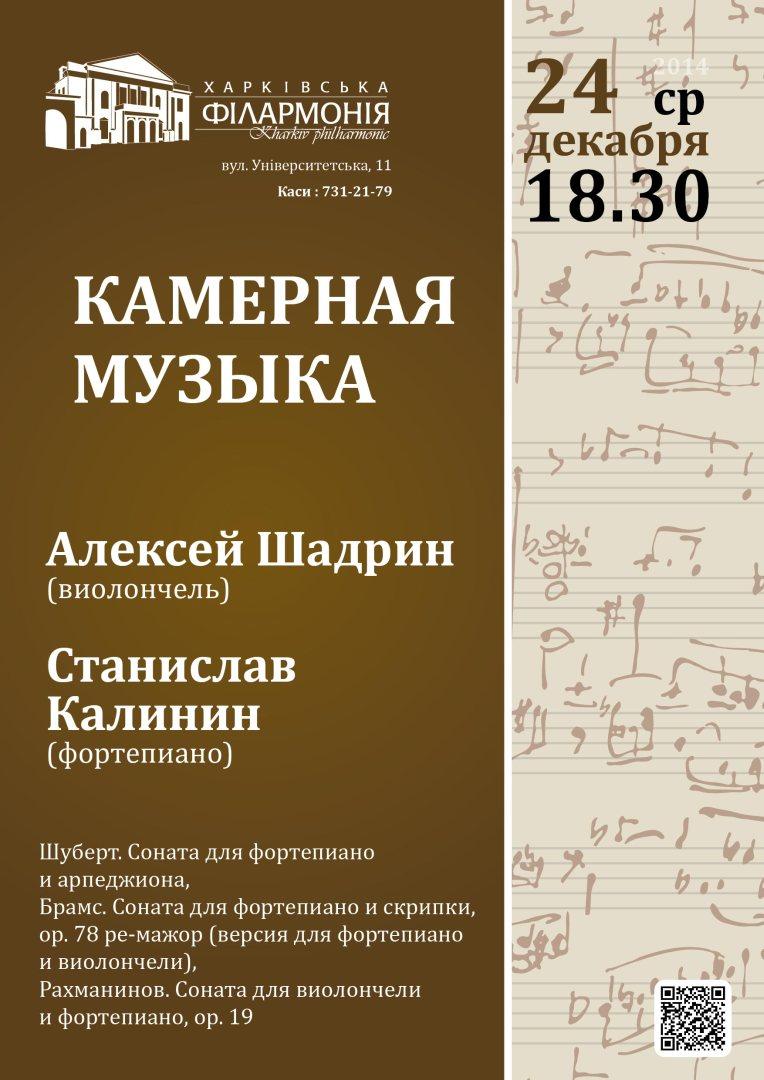 Афиша концерта камерной музыке афиша московский областной театр юного зрителя официальный сайт