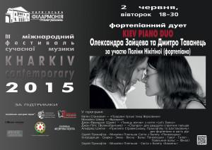 kharkiv-contemporary-02-06-afisha-kharkov-philarmonic