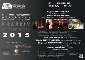 kharkiv-contemporary-03-06-afisha-kharkov-philarmonic