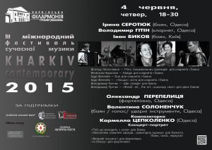 kharkiv-contemporary-04-06-afisha-kharkov-philarmonic