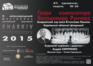 kharkiv-contemporary-31-05-afisha-kharkov-philarmonic
