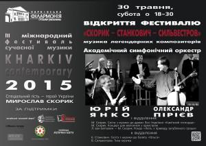 kharkiv-contemporary-otkritie-afisha-kharkov-philarmonic