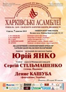kharkovskie-assamblei-afisha-kharkov-philarmonic