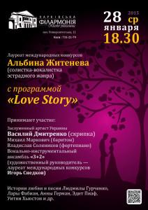 love-story-afisha-kharkov-philarmonic