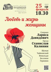 lubov-i-zhizn-zhenshini-afisha-kharkov-philarmonic