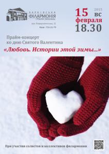 lubov-istorii-etoi-zimi-afisha-kharkov-philarmonic