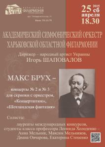 maks-bruh-afisha-kharkov-philarmonic