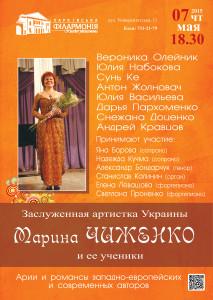 marina-chizhenko-afisha-kharkov-philarmonic