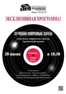 mirovie-hiti-afisha-kharkop-philarmonic