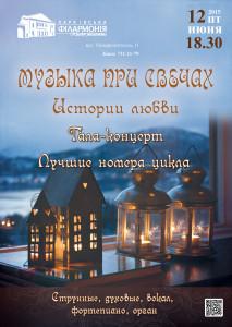 musika-pri-svechah-gala-koncert-afisha-kharkov-philarmonic