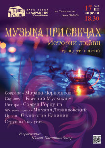 muzika-pri-svechah-afisha-kharkov-philarmonic