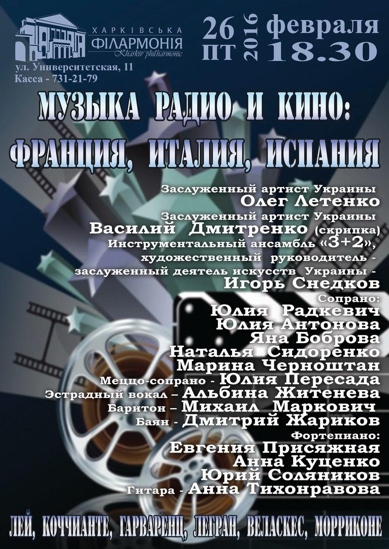 muzika-radio-i-kino-afisha-kharkov-philarmonic
